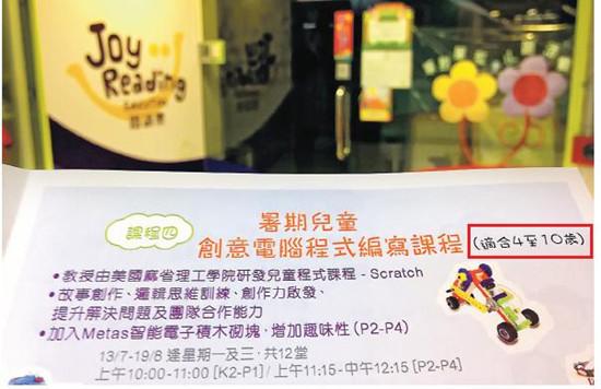 香港一暑期班教4岁儿童写编程