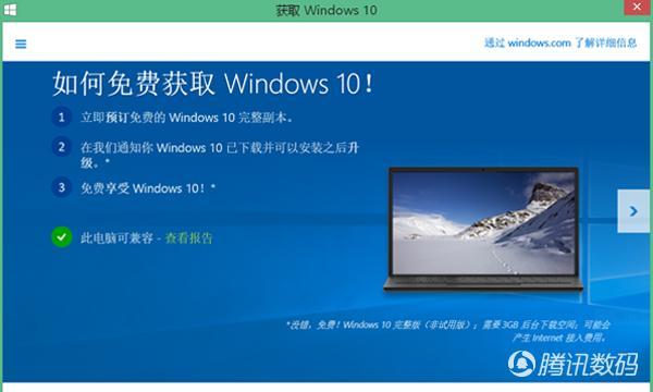 Win10正式上市 Win78.1同步免费升级